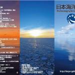2014海洋学会パンフレット_ページ_1