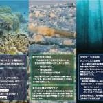 2014海洋学会パンフレット_ページ_2
